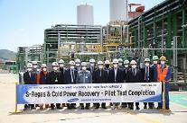 サムスン重工業、世界初「エコ船舶用の冷熱発電システム」開発
