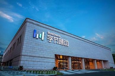 '틱톡' 모기업 바이트댄스, 2분기 홍콩증시 상장
