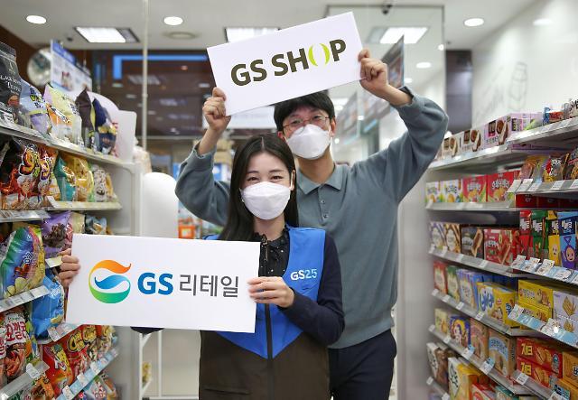 통합 GS리테일, 홈쇼핑·GS25 2600만 고객 데이터로 '시너지' 극대화