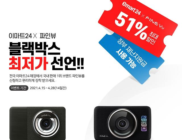 편의점서 반값 블랙박스 판다···이마트24, 15~27일 예판