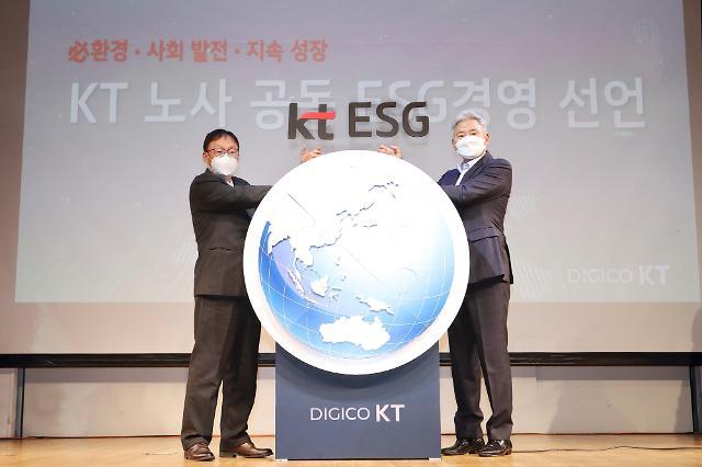 """구현모 KT 대표 """"ESG 선도 기업 자리매김"""""""