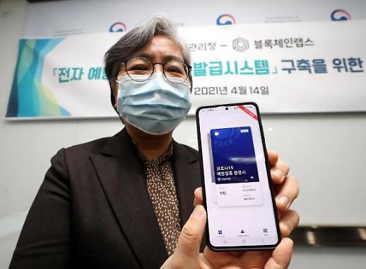 """韩版""""新冠疫苗预防接种证明""""系统今起投入使用"""