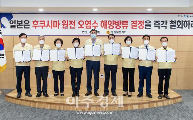 경상북도의회, 후쿠시마 원전 오염수 해양 방류 결정 규탄 성명서 발표