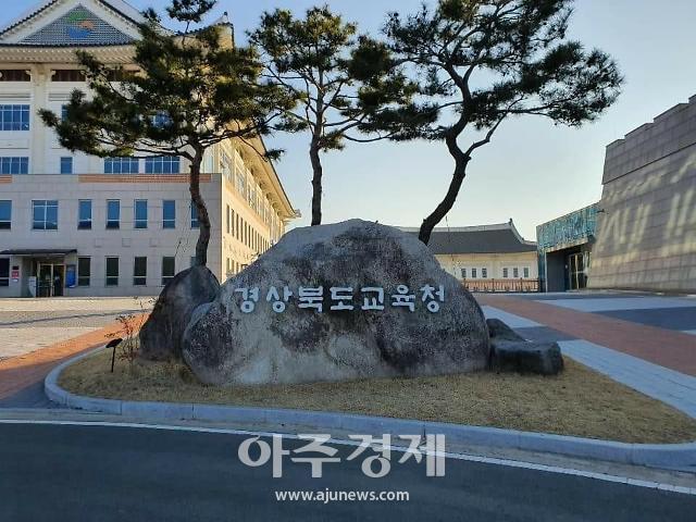 경북교육청, 2289억 증액한 2021년 제 1회 추경 예산안 편성