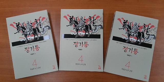 대하역사소설 정기룡 4권 출간한 소설가 '하용준'