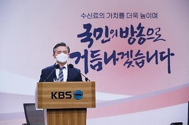 진미위 논란 양승동 KBS 사장 1심 벌금 300만원 선고