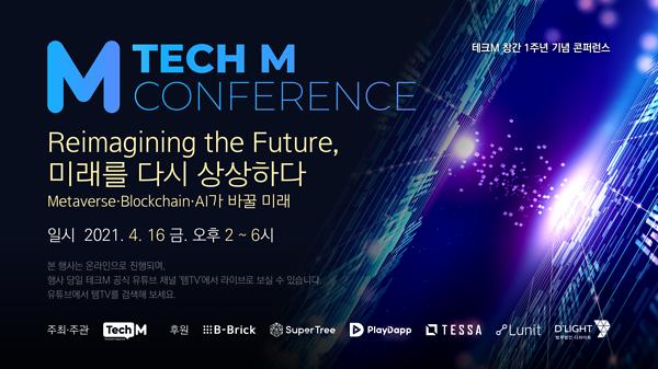 """""""메타버스 블록체인 AI가 바꿀 미래, 테크M 콘퍼런스서 확인하세요"""""""
