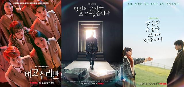 """""""넷플릭스 잡자"""" 티빙·왓챠, 콘텐츠 제작으로 승부"""
