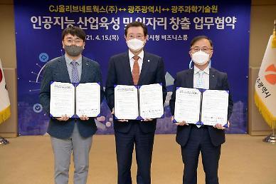 CJ네트웍스·광주시·광주과학기술원, AI산업육성 3자 업무협약