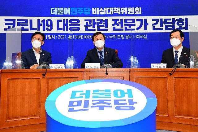 민주당, 재보선 패인 분석...조국 사태 지지층 이탈 계기
