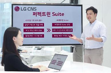 LG CNS, IT시스템 검증솔루션 퍼펙트윈 스위트 출시