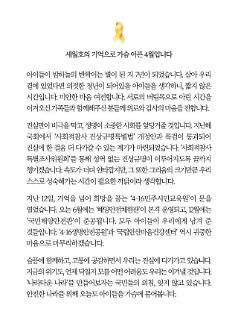 """韩国各界悼念""""世越""""号沉船7周年"""