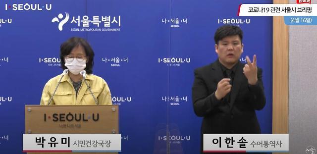 [코로나19] 서울시, 코로나 확진자 사흘 연속 200명대