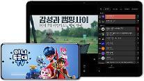 サムスン電子の「サムスンTVプラス」モバイルアプリ、韓国など5ヵ国に拡大発売