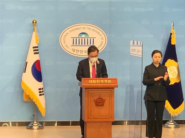 홍석준 의원, 개구리소년 사건 유족 지원위한 범죄피해자 보호법 개정안 대표발의