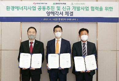 현대엔지니어링, 환경에너지사업 공동추진 업무협약 체결
