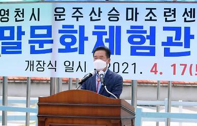 영천시, 운주산승마조련센터 전국 최초 가족단위 승마장 '말문화체험관' 개장