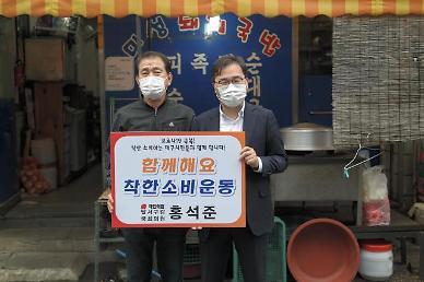 홍석준 의원 '착한소비운동' 동참 소상공인 위기 극복을 응원