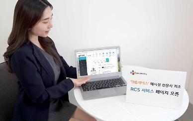 CJ올리브네트웍스, RCS메시지 발송·관리 웹서비스 엠플레이스 열어