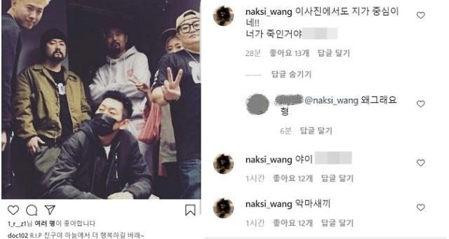 """동생 잃은 이하늘, 故 이현배 추모글 남긴 김창열에 """"악마새끼"""" 분노?"""