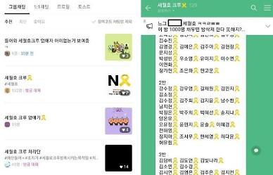 세월호 희생자·유가족 조롱한 오픈채팅방 논란