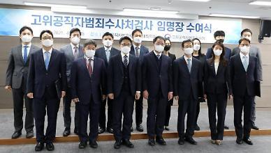공수처, 사건 검토 착수…선진 수사기관 지향