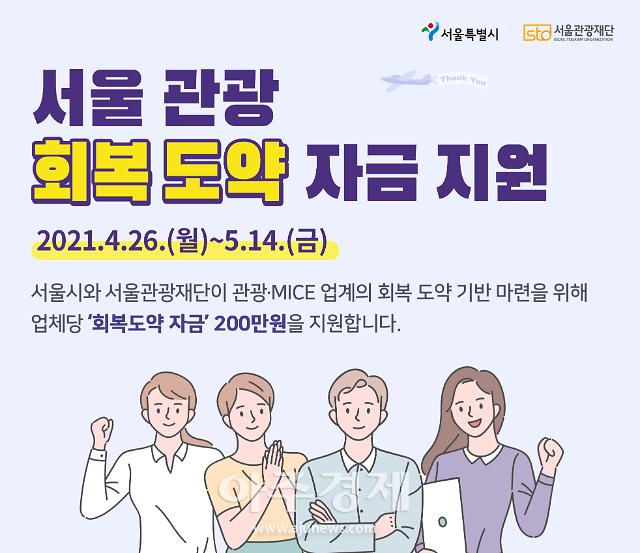서울 소재 관광 소상공인 5000개 업체에 총 100억원 푼다