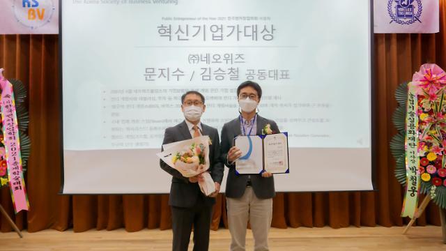 네오위즈, 한국벤처창업학회 '혁신기업가대상' 수상
