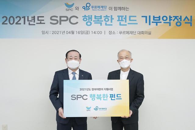 SPC그룹, 장애아 돕는 'SPC행복한 펀드' 누적 지원금 20억 돌파