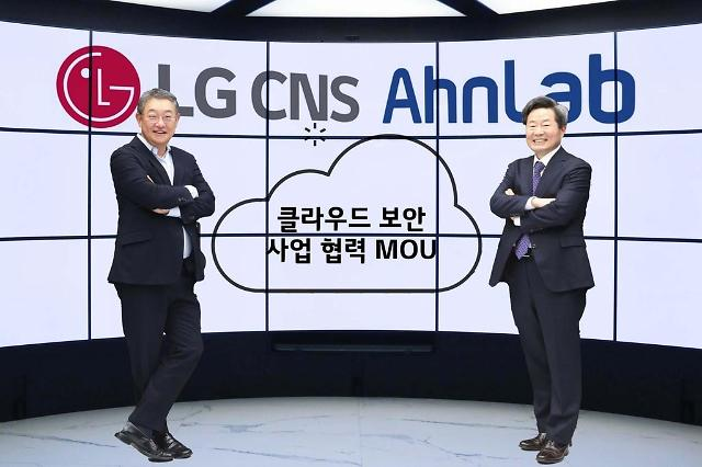 LG CNS joins hands with AhnLab to cooperate in cloud security businesses