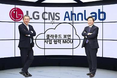 ​LG CNS joins hands with AhnLab to cooperate in cloud security businesses