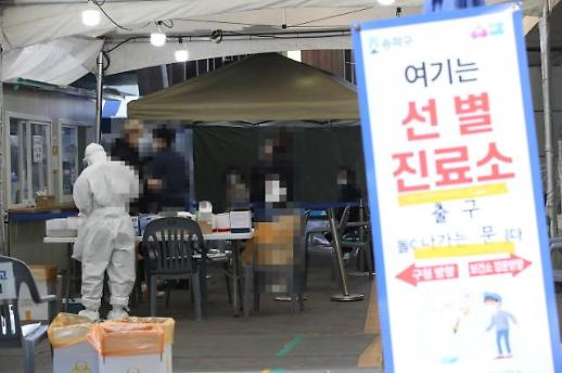 韩国新增532例新冠确诊病例 累计114646例
