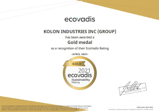 코오롱인더, 글로벌 ESG 조사서 상위 5%...에코바디스 심사 골드등급