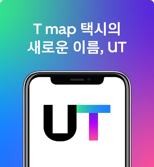 티맵택시, 우티 앱으로 새단장