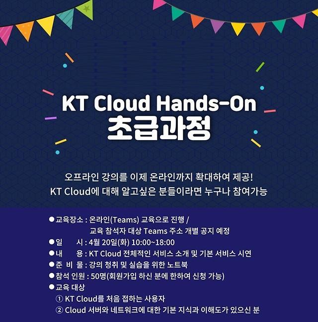KT, '클라우드 핸즈온 교육' 20일 시작