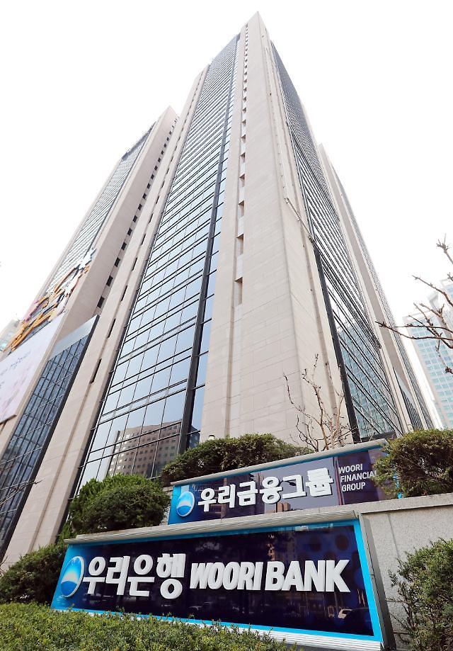 우리은행, 비트코인 과열에 중국 송금 월 한도 신설