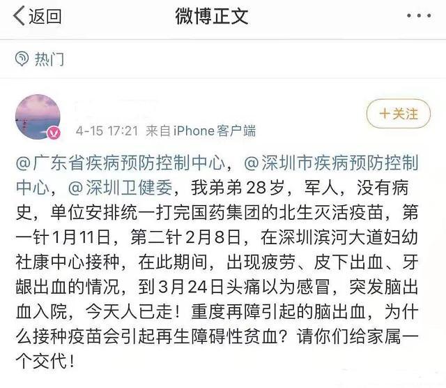 """중국 """"군인 남동생이 백신 맞고 사망"""" 논란 일자 강제 삭제"""