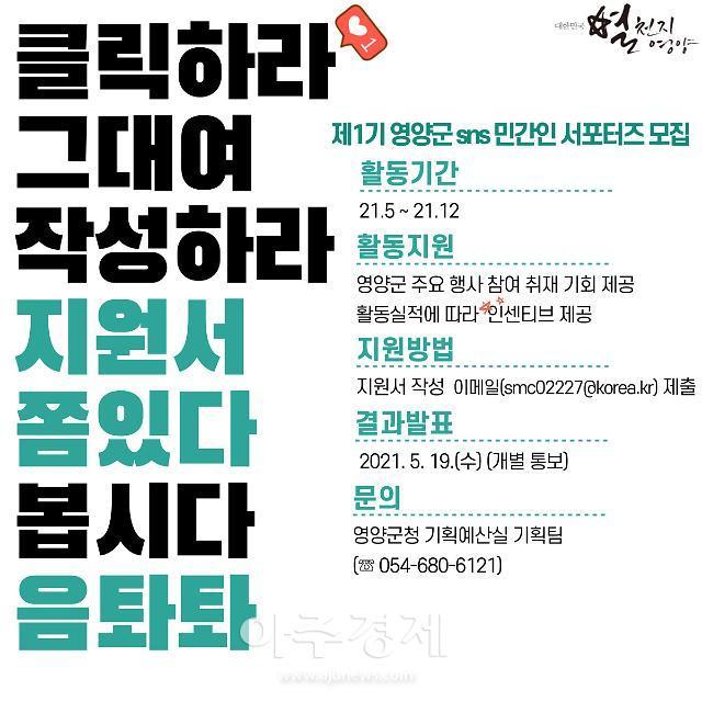 영양군, 내달 7일까지 SNS 민간 서포터즈 모집