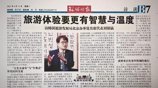 《环球时报》采访韩国旅游发展局负责人 释放韩中友好信号