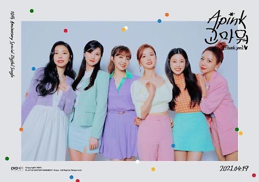 韩女团Apink出道10周年 为粉丝送上新曲《Thank you》