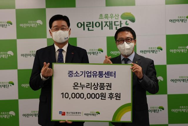중기유통센터, 초록우산어린이재단에 기부금 1000만원 전달