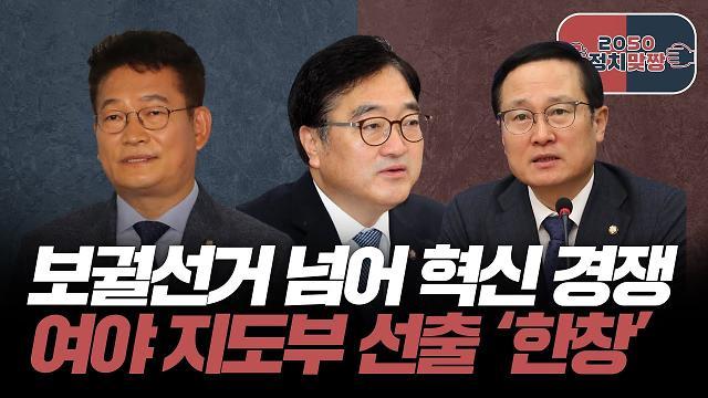 [아주 리플레이] 정치맞짱 Live 보궐선거 넘어 혁신 경쟁, 지도부 선출 한창인 여야 다시보기