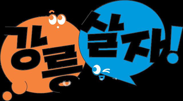 """[강릉소식] 2021 청년마을만들기 공모사업 선정 """"우리같이 강릉살자"""""""