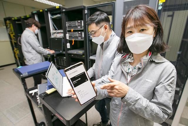 KT releases new technology for easy application of quantum cryptography communication with smartphone app
