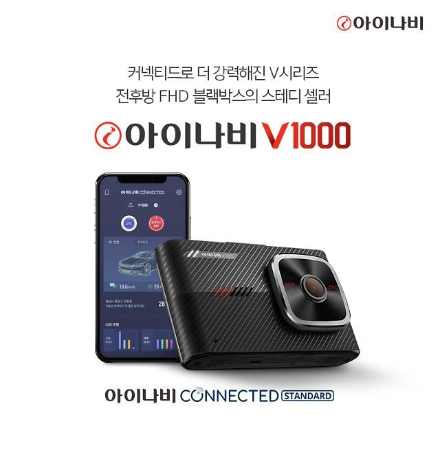 """팅크웨어, '아이나비 V1000' 출시…""""밤에도 선명하게 녹화"""""""