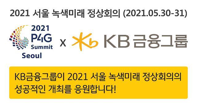 KB금융, 'P4G 서울 정상회의'서 ESG 정책 알린다