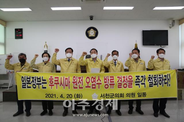 서천군의회, '일본 후쿠시마 원전 방사능 오염수 해양방류 결정