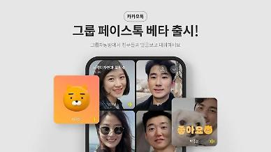 S. Koreas messenger app Kakao releases beta version of group video call service