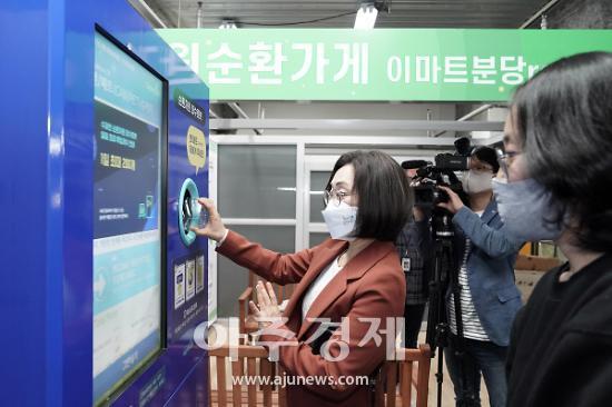 """은수미 성남시장, """"자원순환 정책·환경교육 등 기후위기 적극 대비"""""""