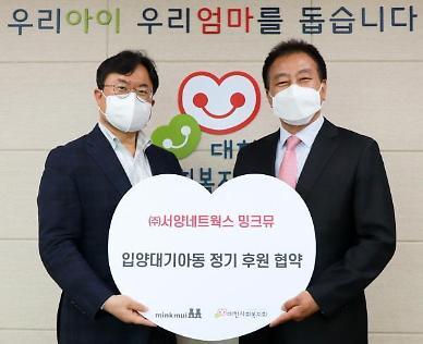 밍크뮤, 입양대기 아동 정기후원 협약